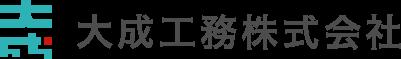 大成工務株式会社